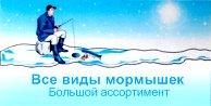 Мормышки ВИНОХОДОВ, большой ассортимент